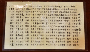 Leaflet dropped over japan (Back)
